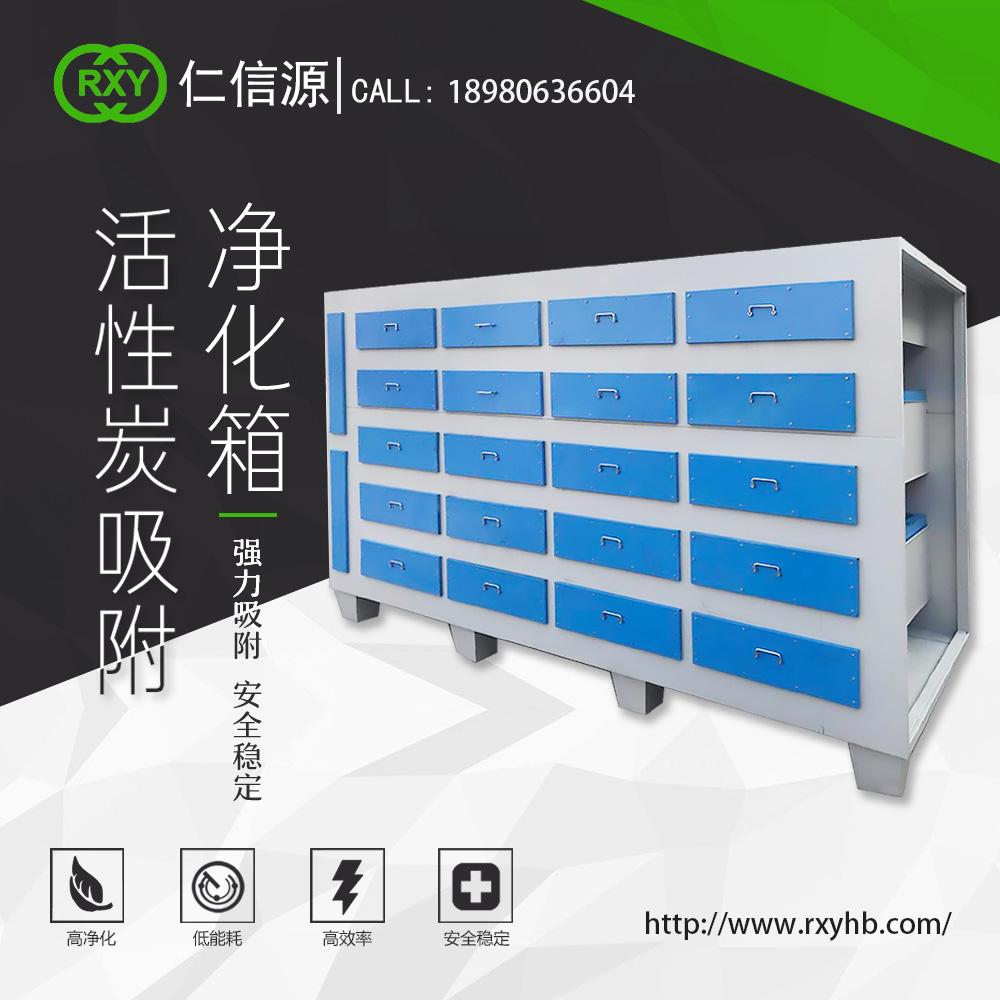 活性炭吸附净化设备 VOCs废气处理设备