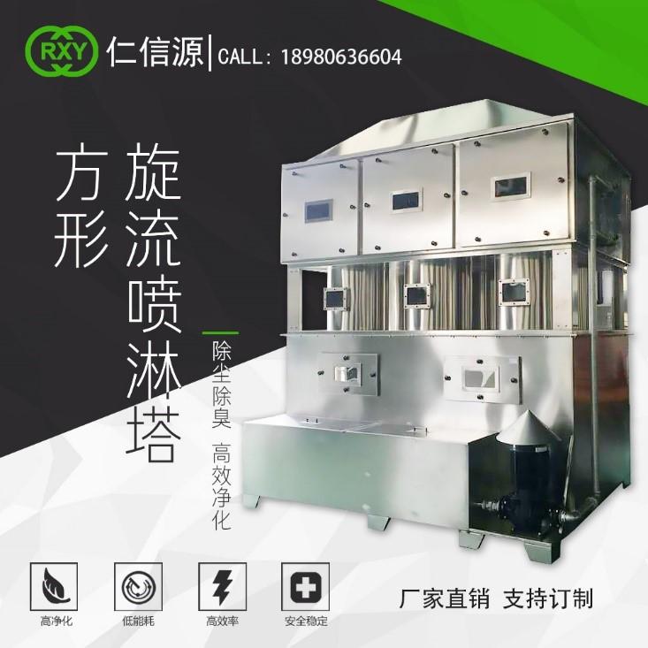 方形高压旋流喷淋塔净化塔 废气处理设备