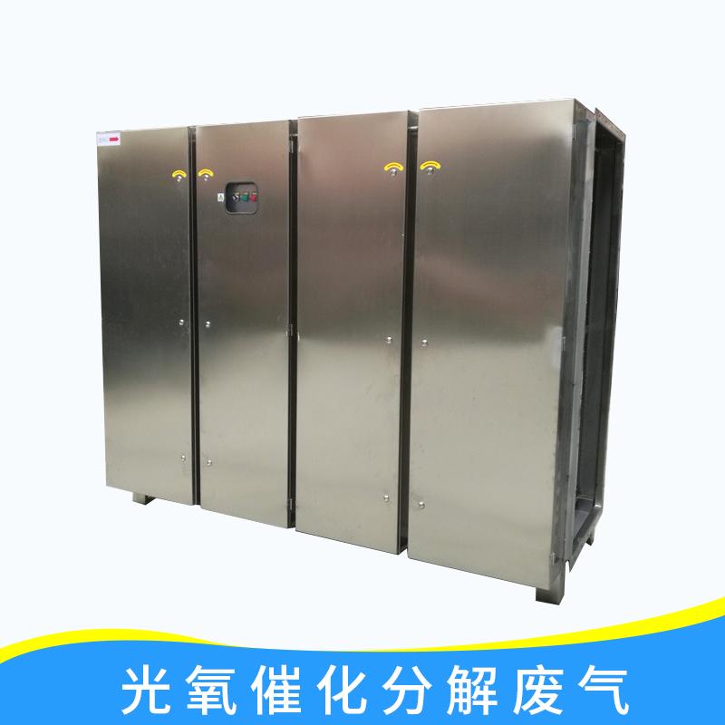 UV光氧催化设备 净化除臭