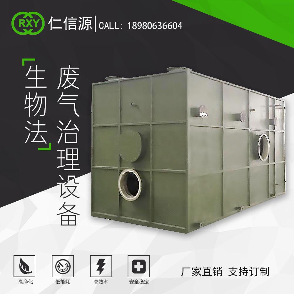 生物脱臭净化除臭塔 生物法废气处理设备