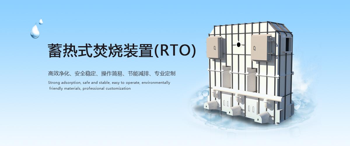 蓄热式焚烧装置RTO