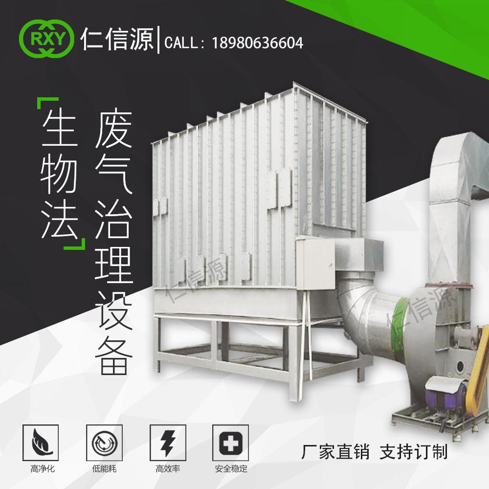 VOCs生物法处理一体化设备 现场施工
