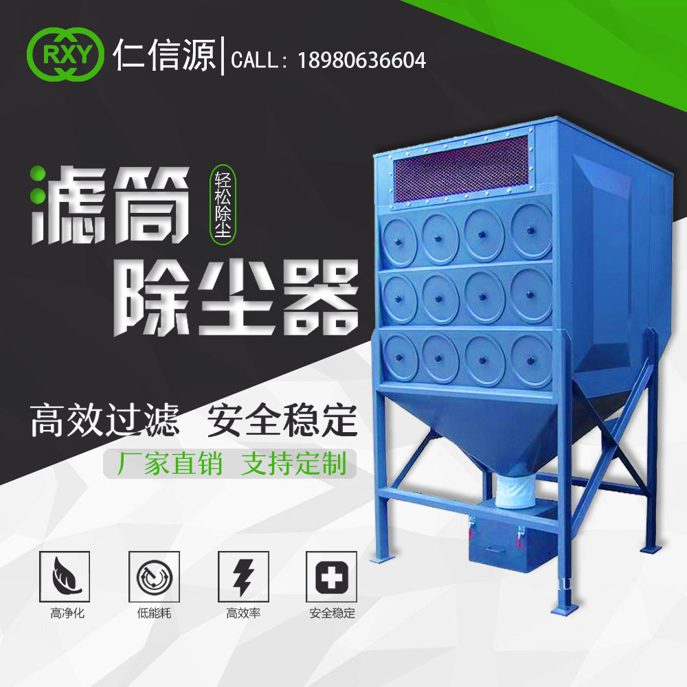 焊接烟尘滤筒除尘器 除尘设备厂家