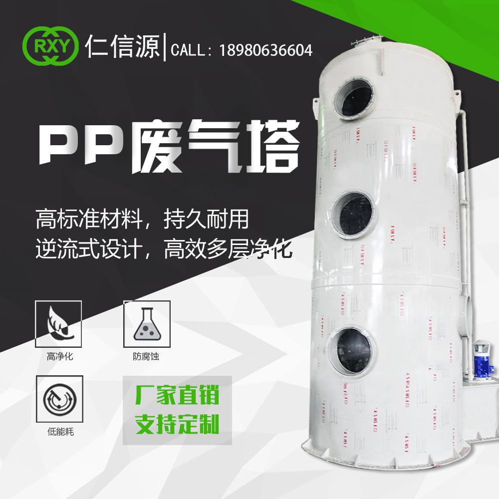 成都PP废气塔工业废气处理设备厂家