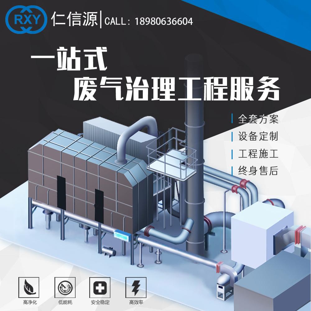 一站式废气治理工程服务