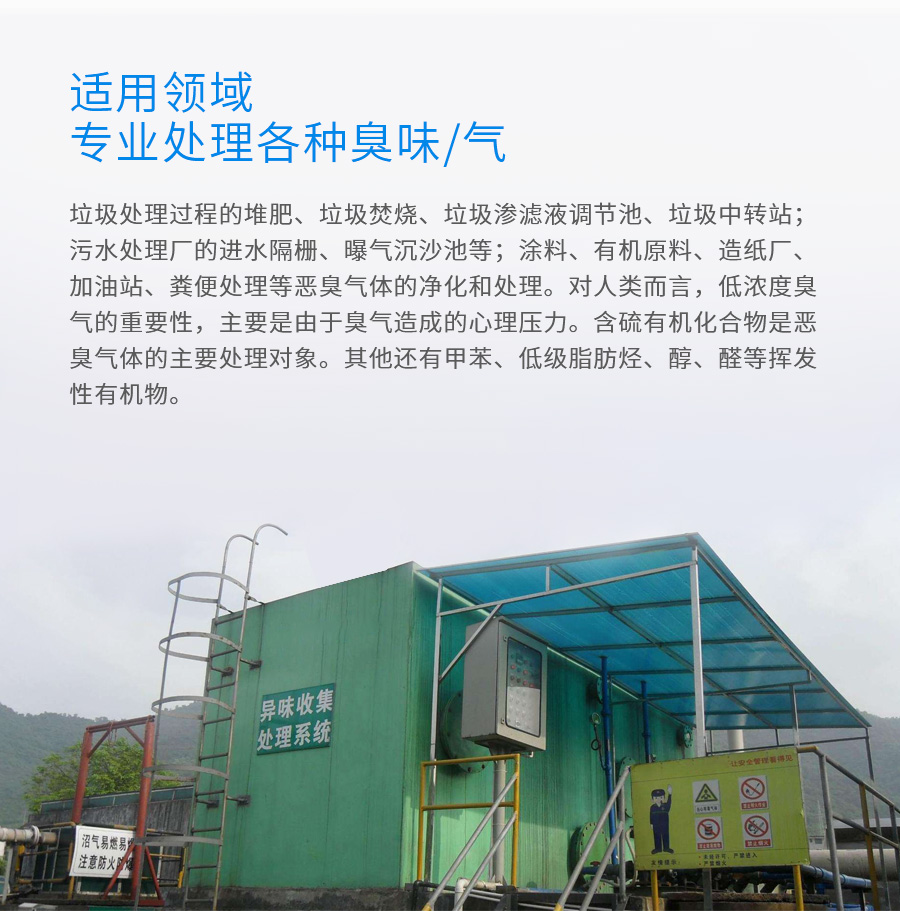 微生物废气处理,生物废气净化塔