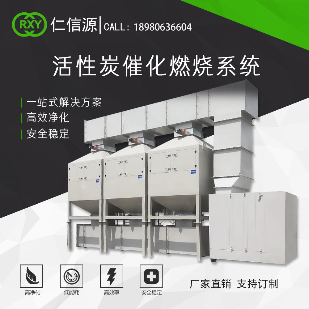 活性炭催化燃烧 VOCs废气处理设备