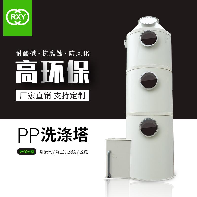 PP洗涤塔 喷淋洗涤设备 废气处理