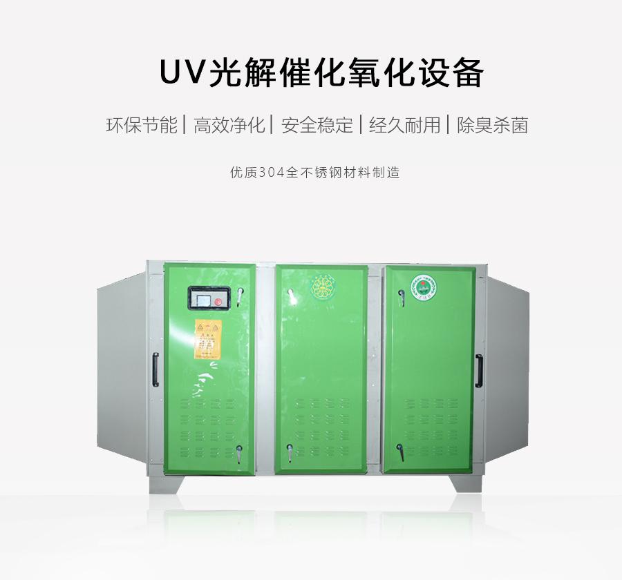 uv光氧催化设备,光氧催化系统
