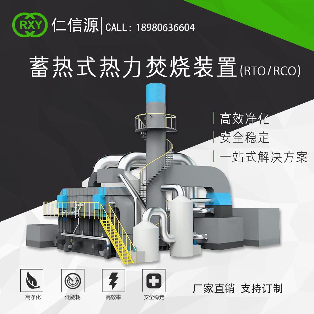 蓄热式热力焚烧RTO废气处理装置
