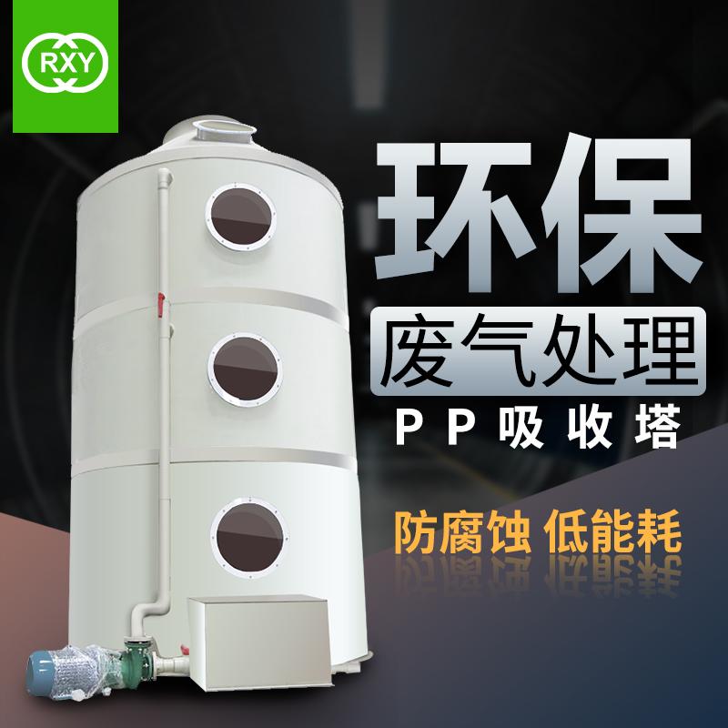 PP吸收塔 废气处理 防腐蚀低能耗