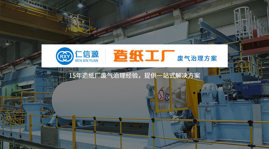 仁信源造纸工厂废气处理方案配图