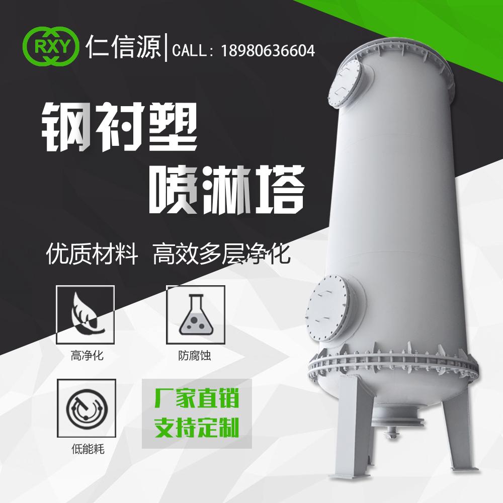 钢衬塑酸雾吸收塔碱雾喷淋塔 欧美群交净化塔