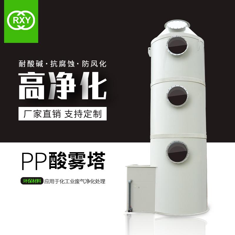 PP酸雾塔 酸雾净化 有机废气处理装置