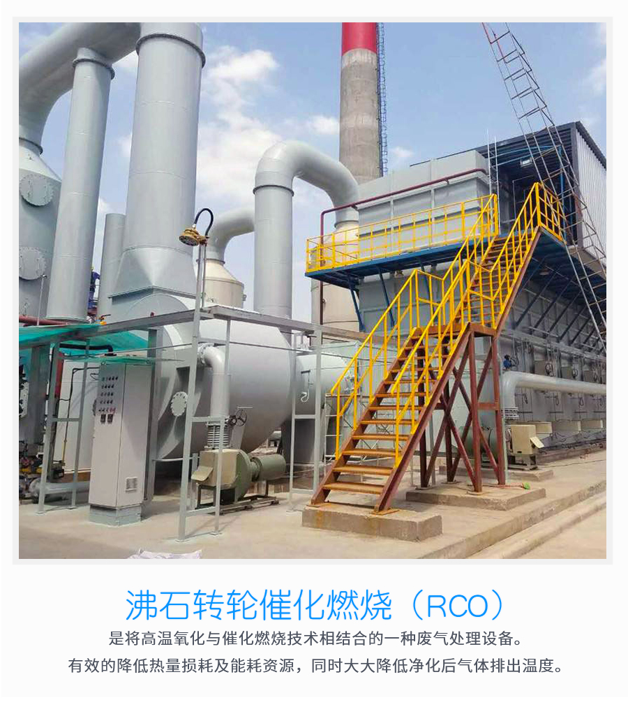rco蓄热式催化燃烧装置厂家,rto废气燃烧处理设备