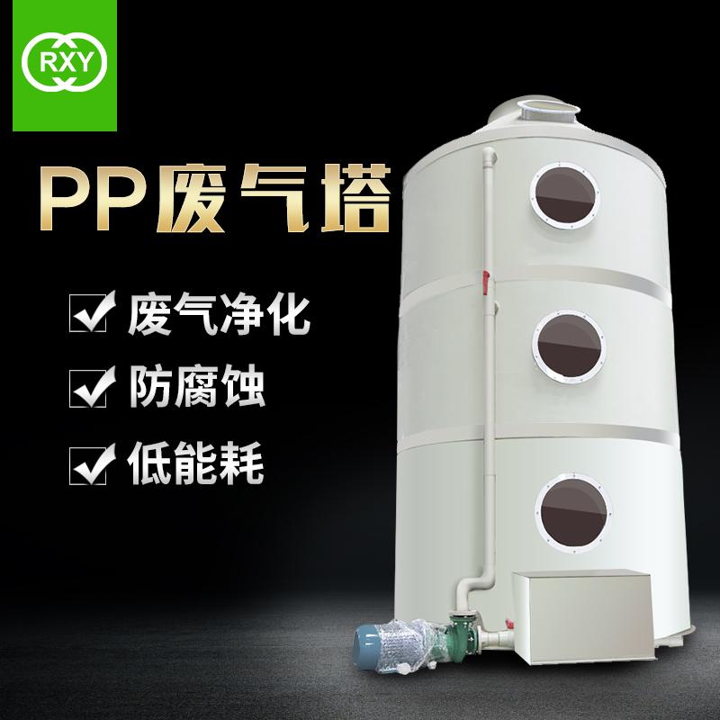 PP废气塔 有机废气环保除臭设备