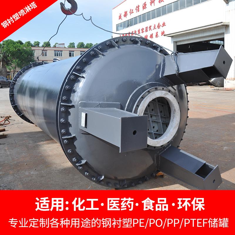 钢衬塑塔器/喷淋塔(定制)