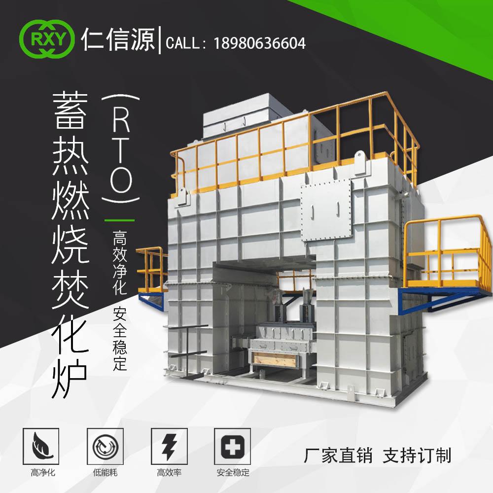 转轮浓缩+蓄热燃烧RTO废气处理装置
