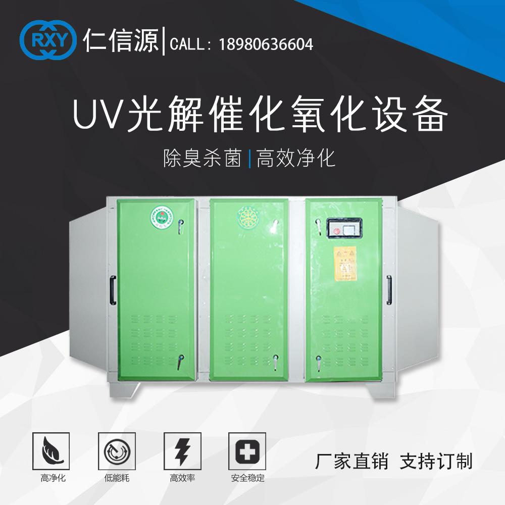 定制UV光氧净化器 有机废气处理配套设备