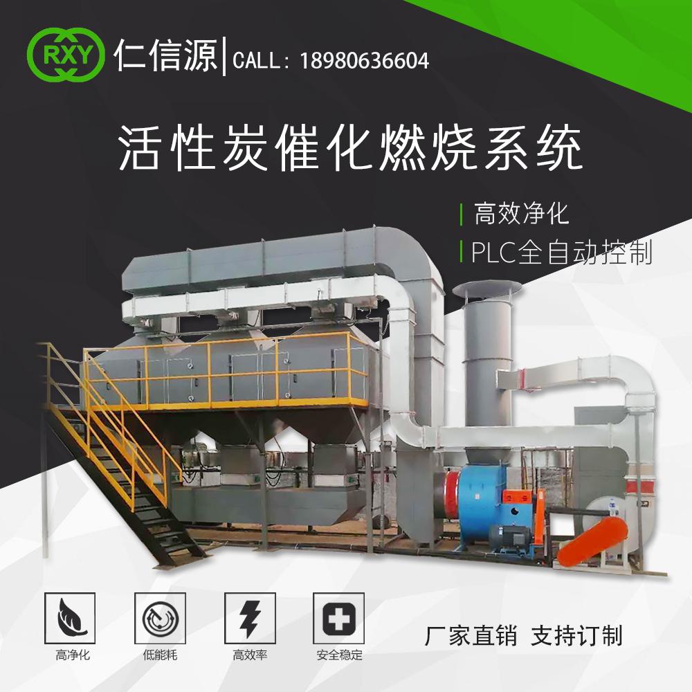 活性炭催化燃烧CO系统 有机废气处理设备