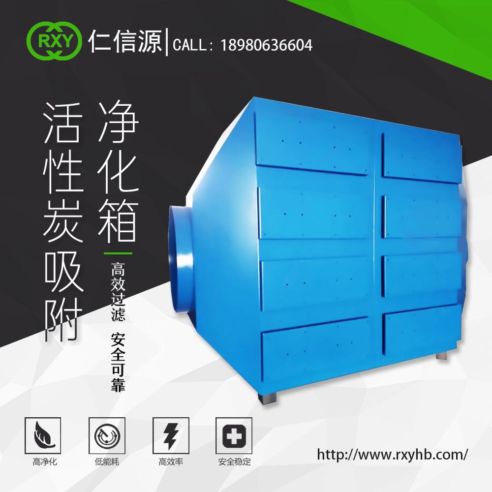 活性炭吸附净化箱过滤箱 废气处理设备