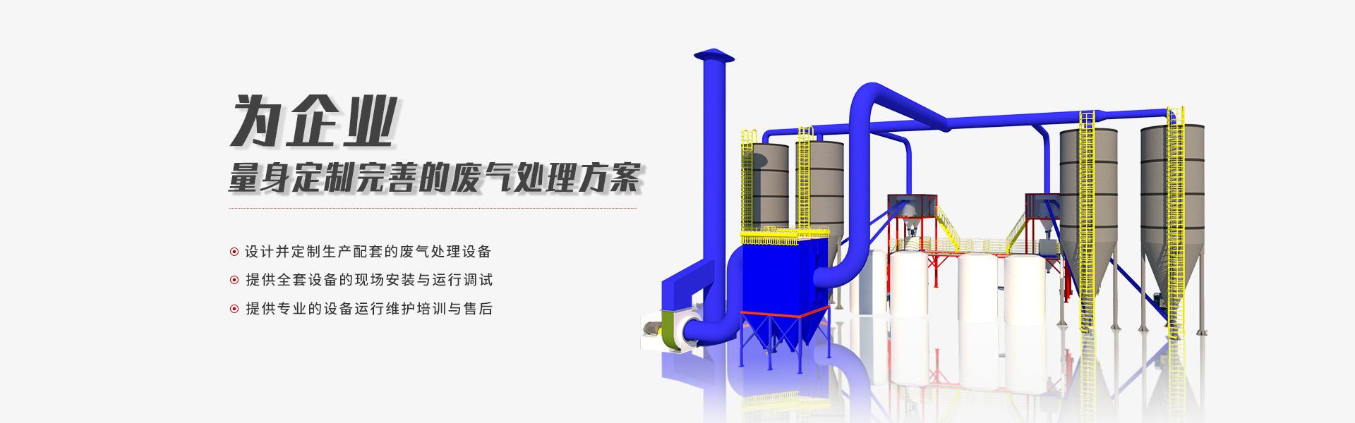 为企业量身定制完善的废气处理方案