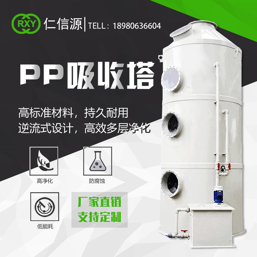 PP吸收塔酸碱废气处理设备湿法除尘系统