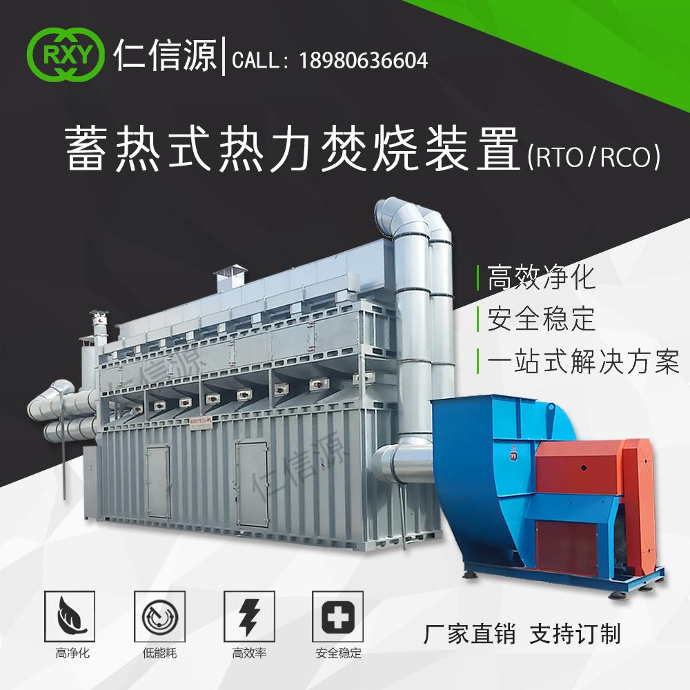 蓄热燃烧RTO/催化燃烧RCO废气处理设备