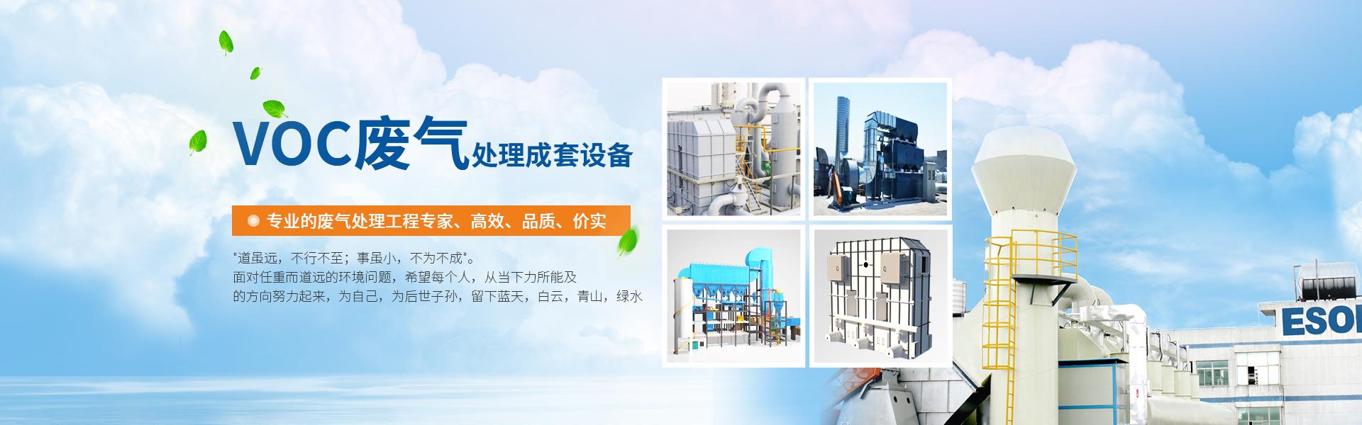 环保设备工程