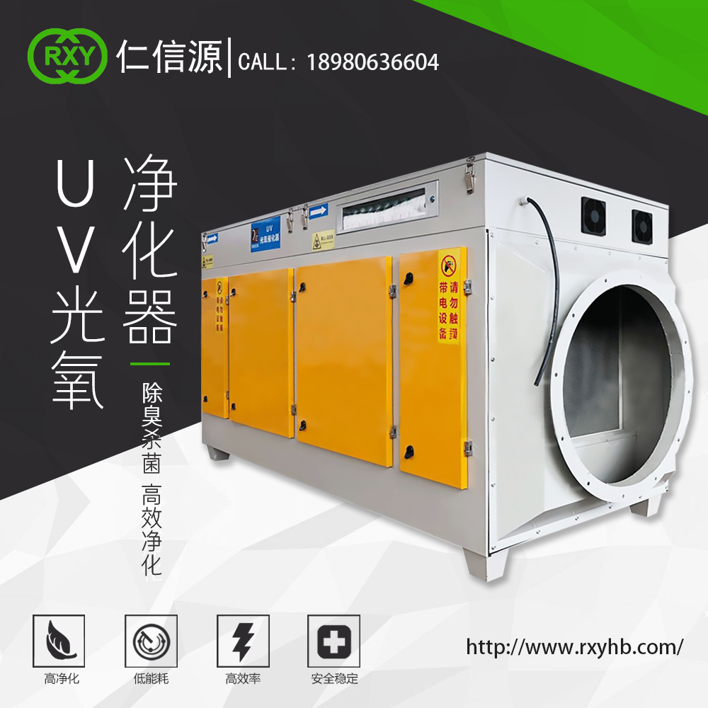 UV光氧净化器 VOCs废气处理成套设备