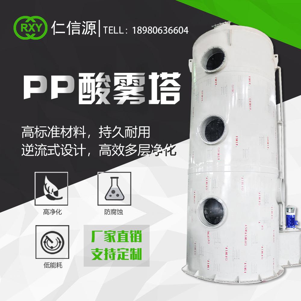 成都PP酸雾塔碱雾塔酸碱废气处理设备