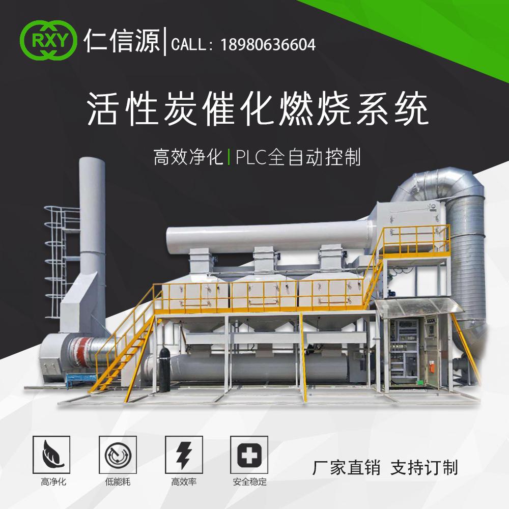 VOC废气处理成套设备 催化燃烧系统