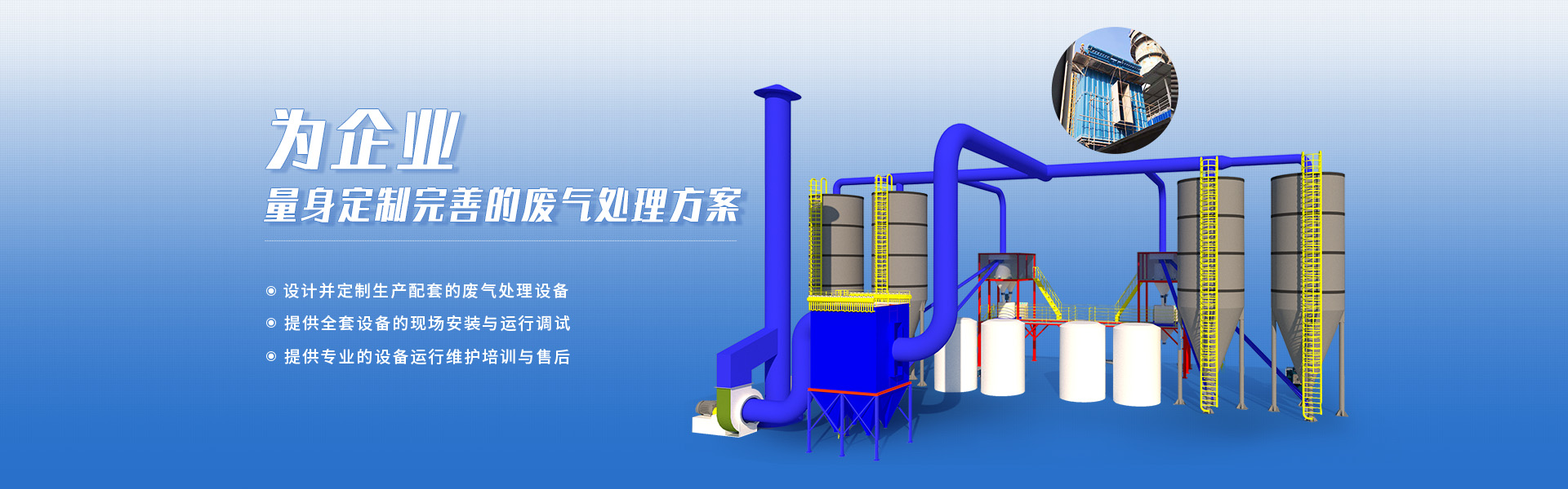 為企業量身定制完善的廢氣處理方案