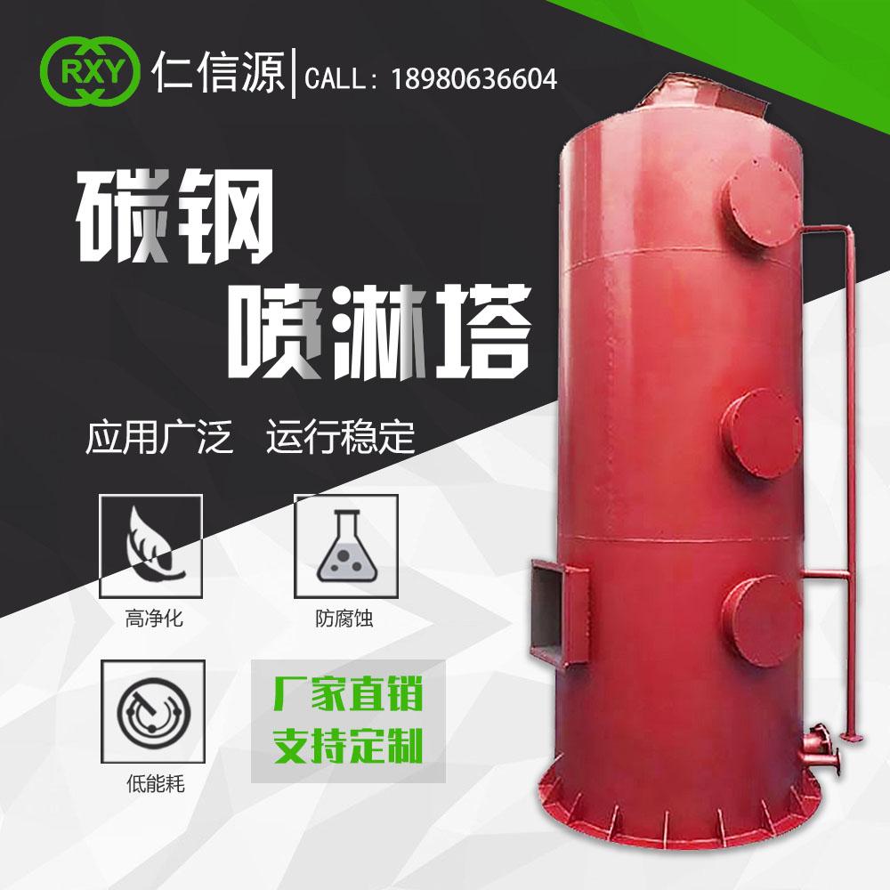 碳钢喷淋塔 高温锅炉废气喷淋洗涤设备