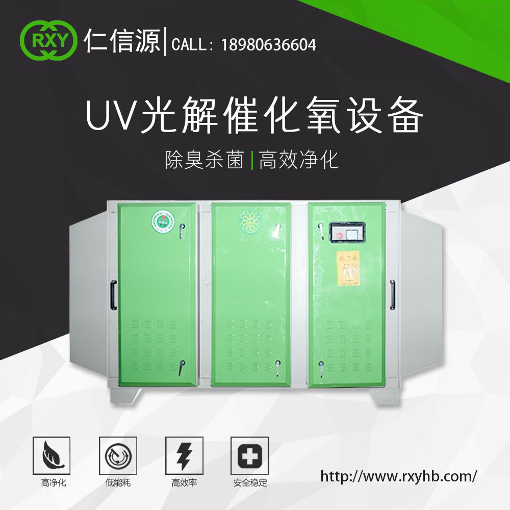 定制UV光氧净化器