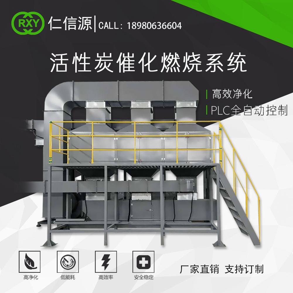 活性炭吸附脱附催化燃烧系统 废气处理设备
