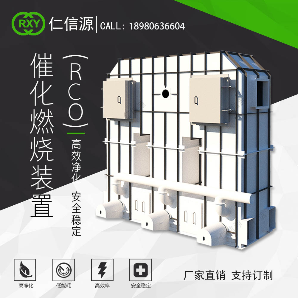 蓄热式催化燃烧RCO废气处理设备